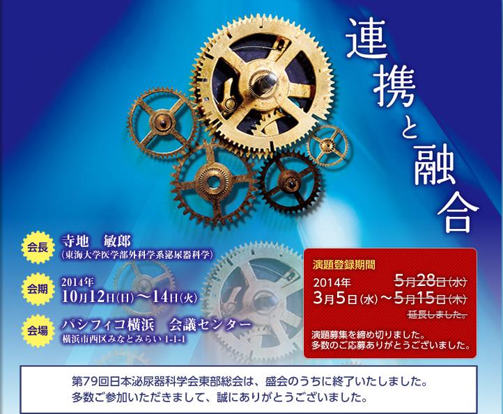 科学 会 泌尿器 日本